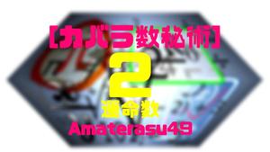 運命数2の人の性格・特徴・長所と短所・取説・適職・有名人を解説!