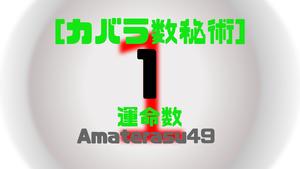 運命数1の人の性格・特徴・長所と短所・取説・適職・有名人を解説!