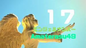 エンジェルナンバー17の数秘術的意味と恋愛や運勢を紹介