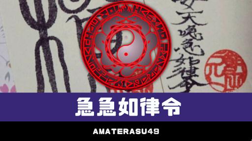 護符にある「急急如律令」の意味とは?陰陽師が唱える呪文の効果や種類を解説