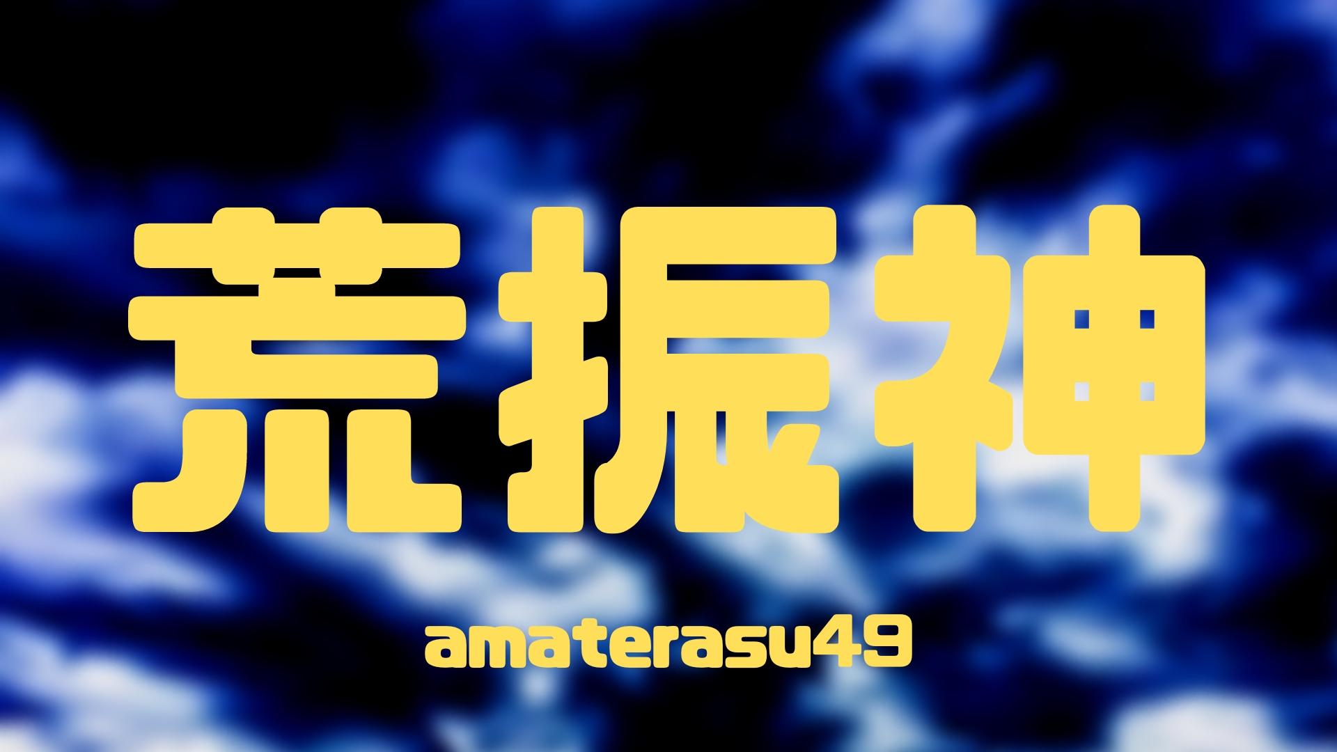 荒振神(あらぶるかみ)とは?日本神話で人々に災いをもたらす神を解説