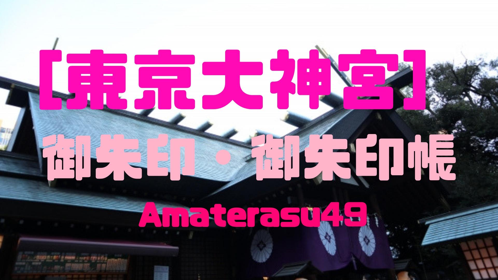 東京大神宮の御朱印・御朱印帳を解説!もらえる時間は?[恋愛・縁結びに効果絶大]