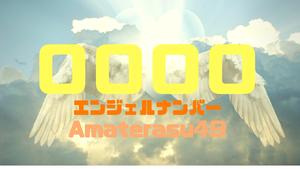 エンジェルナンバー【0000】の意味とは?恋愛、復縁、仕事等に関する天使からのメッセージを紹介!