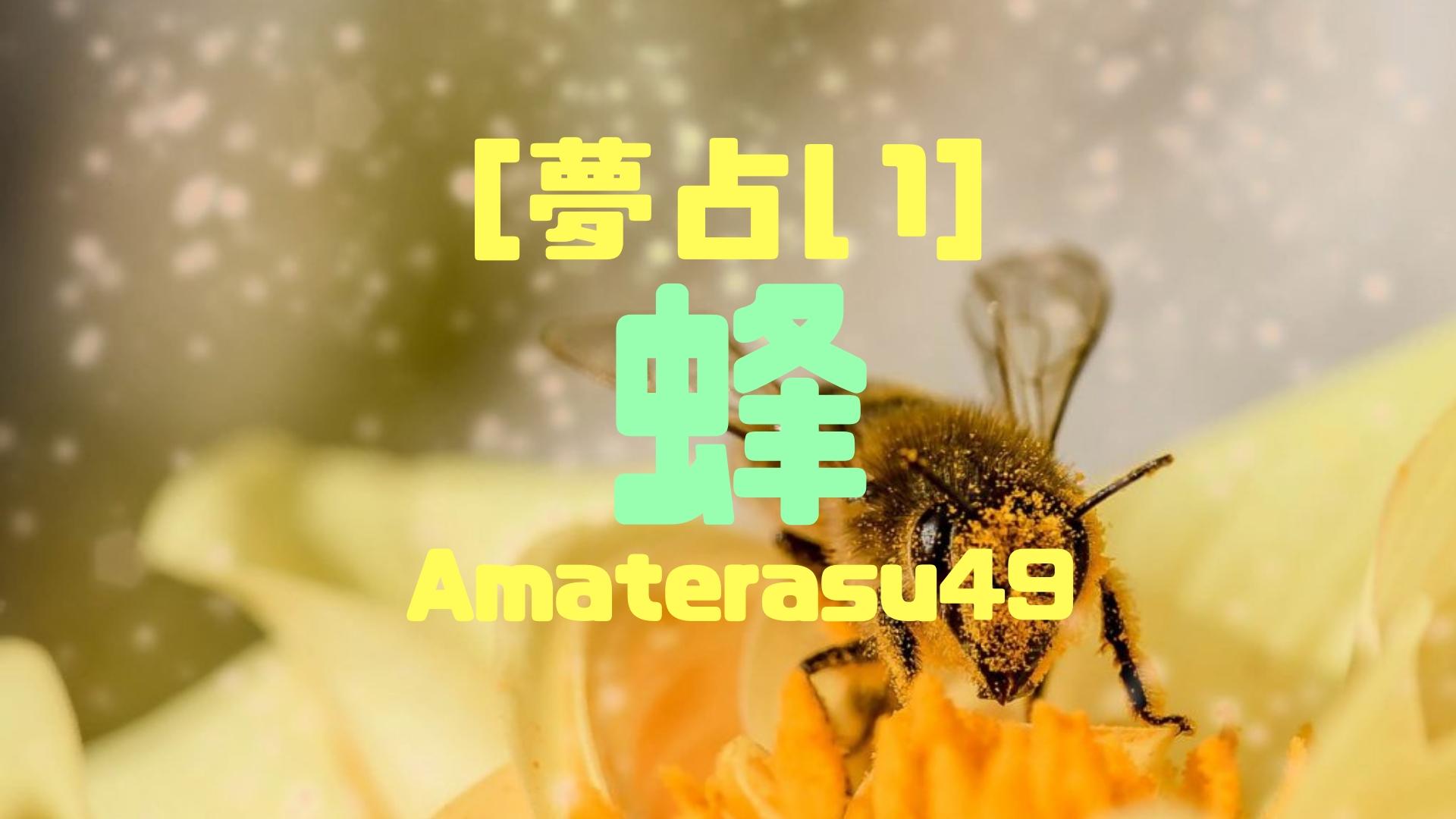 【夢占い】蜂の夢は幸運の予感?蜂の夢と宝くじの不思議な関係も紹介