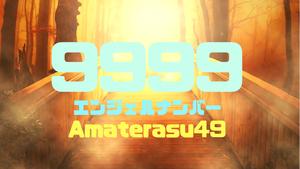 エンジェルナンバー【9999】の意味とは?恋愛、復縁、仕事等に関する天使からのメッセージを紹介!