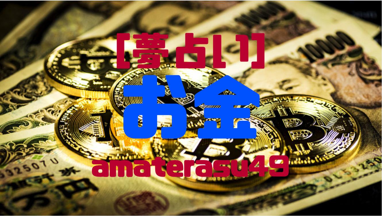 【夢占い】お金の夢が意味することとは?お金を払う・数えるなどの状況別に解説!