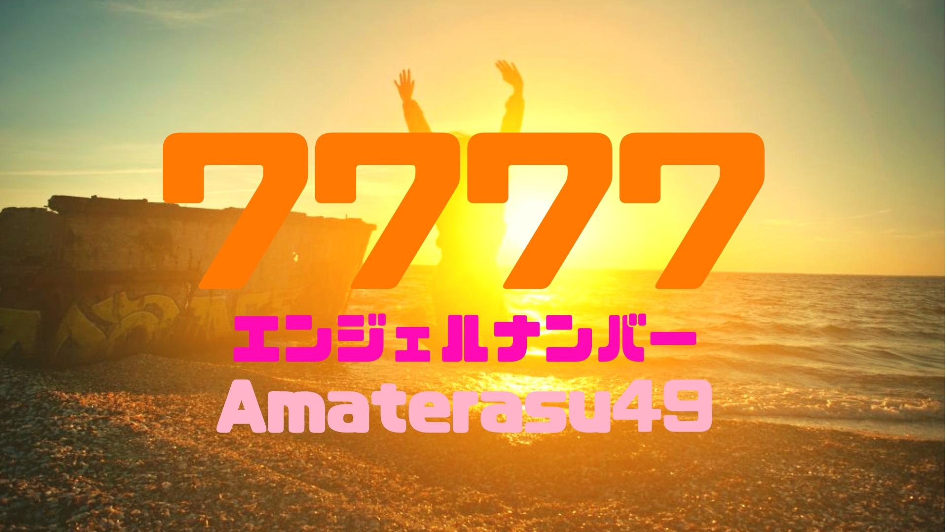 エンジェルナンバー【7777】の意味とは?恋愛、復縁、仕事等に関する天使からのメッセージを紹介!