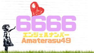 エンジェルナンバー【6666】の意味とは?恋愛、復縁、仕事等に関する天使からのメッセージを紹介!