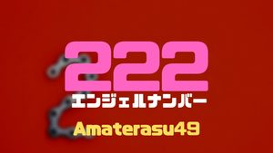 エンジェルナンバー【222】の意味とは?恋愛、復縁、仕事等に関しての天使からのメッセージを紹介!