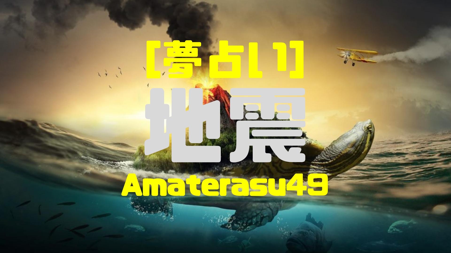 【夢占い】地震に関する夢の意味とは?地震に遭った場所や安否ごとに夢の意味を解釈!