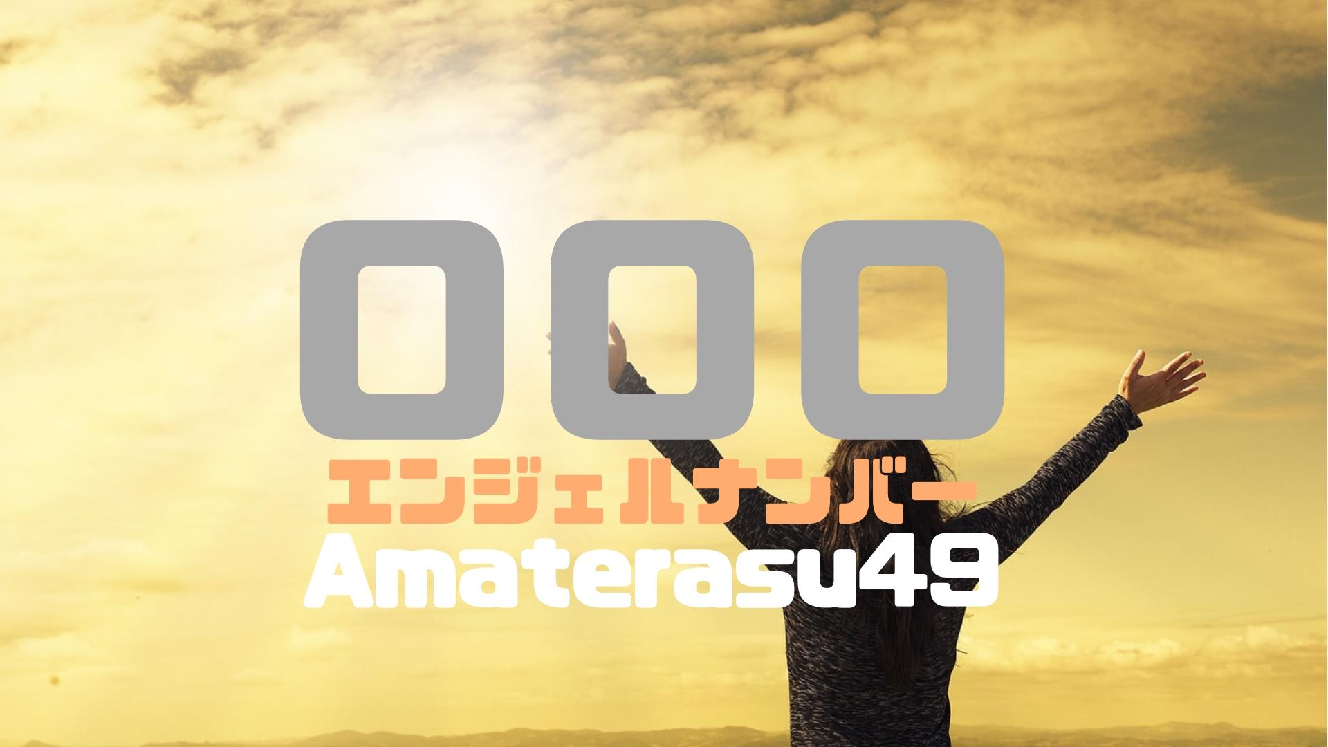 エンジェルナンバー【000】の意味とは?恋愛、復縁、仕事等に関しての天使からのメッセージを紹介!