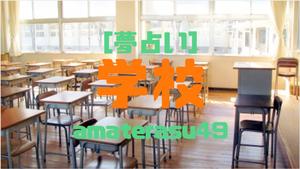 【夢占い】学校の夢が意味することとは?状況・場所ごとに意味を解説!