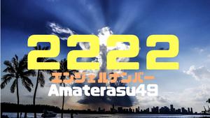 エンジェルナンバー【2222】の意味とは?恋愛、復縁、仕事等に関する天使からのメッセージを紹介!