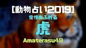 【動物占い2019】<6愛情あふれる虎>の性格・特徴・恋愛運・仕事運と他の動物との相性を解説!