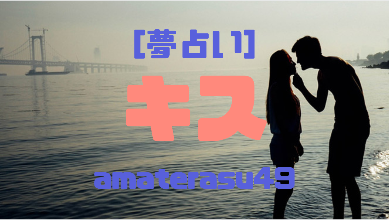 【夢占い】キスする夢の意味とは?好きな人・憧れの人・有名人とキスする夢やキスを拒む夢の意味を解説!