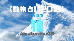 【動物占い2019】<19 放浪の狼>の性格・特徴・恋愛運・仕事運と他の動物との相性を解説!