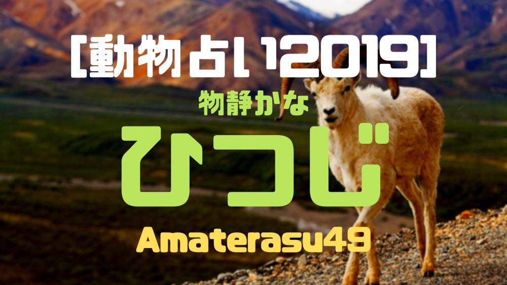【動物占い2019】<20 物静かなひつじ>の性格・特徴・恋愛運・仕事運と他の動物との相性を解説!