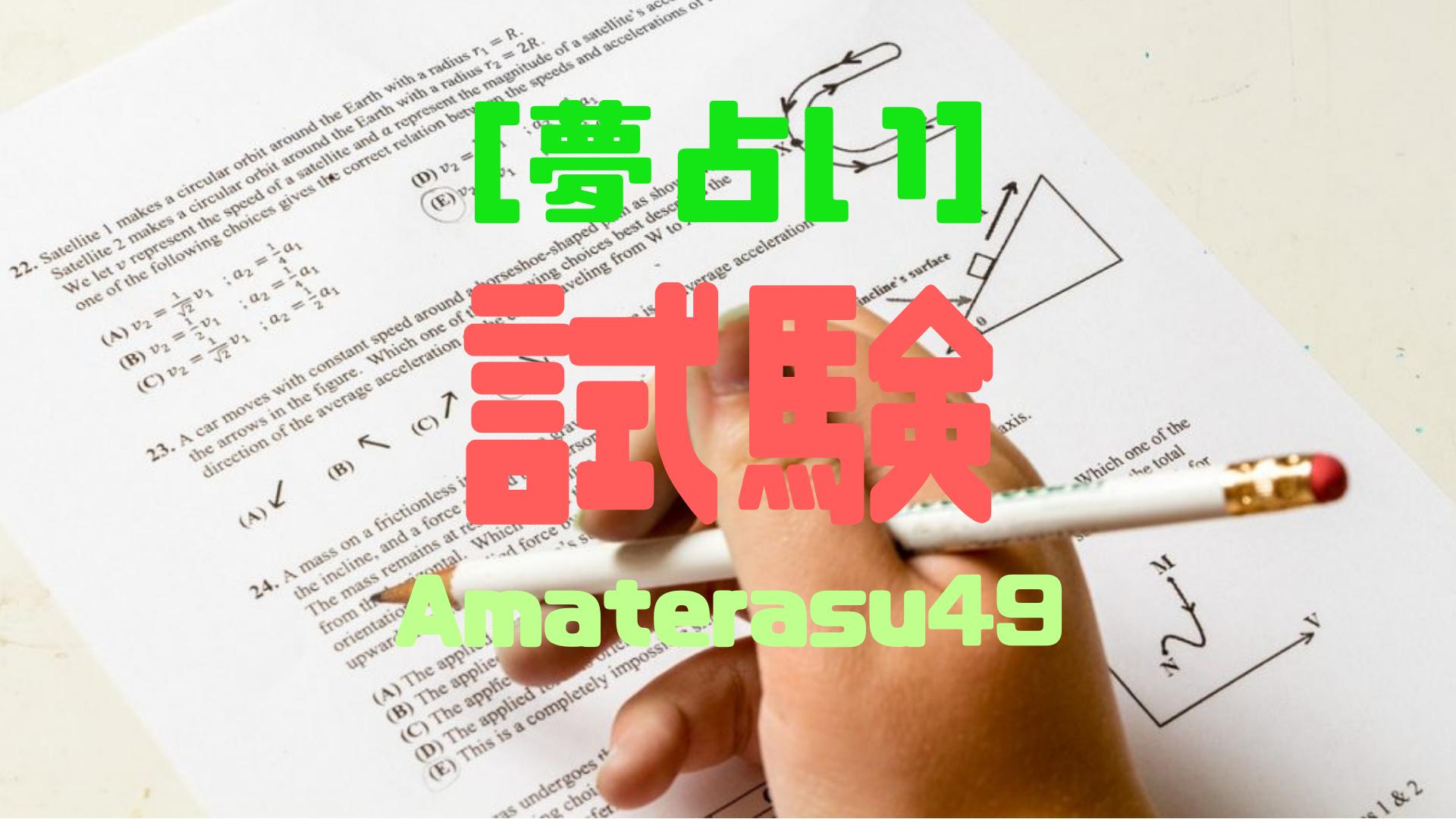 【夢占い】試験の夢の意味とは?試験に受かる・合格する夢と試験に落ちる夢の意味を解説!
