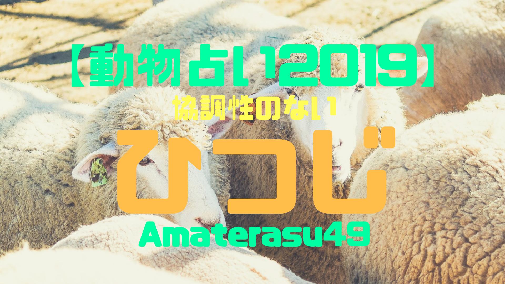【動物占い2019】<14 協調性のないひつじ>の性格・特徴・恋愛運・仕事運と他の動物との相性を解説!