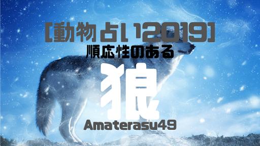 【動物占い2019】<30順応性のある狼>の性格・特徴・恋愛運・仕事運と他の動物との相性を解説!