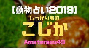 【動物占い2019】<32 しっかり者のこじか>の性格・特徴・恋愛運・仕事運と他の動物との相性を解説!