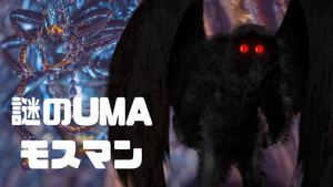 モスマンとは?不吉を呼ぶ謎の蛾人間のUMAについて解説!