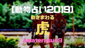 【動物占い2019】<43 動きまわる虎>の性格・特徴・恋愛運・仕事運と他の動物との相性を解説!