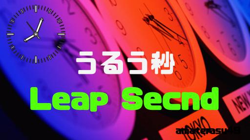 うるう秒とは?次回はいつ?どんな影響があるの?うるう秒に関する基本的知識を紹介!