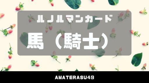 【ルノルマンカード】馬(騎士)の意味やキーワード、組み合わせを徹底解説!