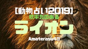 【動物占い2019】<52 統率力のあるライオン>の性格・特徴・恋愛運・仕事運と他の動物との相性を解説!