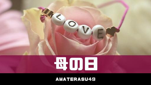 母の日とは?いつ?その起源や世界の母の日の過ごし方、日本で花をあげる意味・由来について紹介!