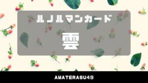 【ルノルマンカード】雲の意味やキーワード、組み合わせを徹底解説!