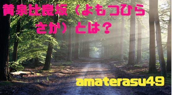 黄泉比良坂(よもつひらさか)とは?黄泉の国へと到る坂を伝説とともに解説