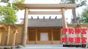 式年遷宮とは?伊勢神宮での遷宮の儀式について、その歴史とともに解説