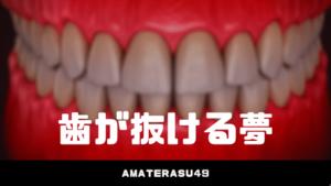 【夢占い】歯が抜ける夢の意味とは?抜け方で異なる夢の意味や金運との関係を解説!