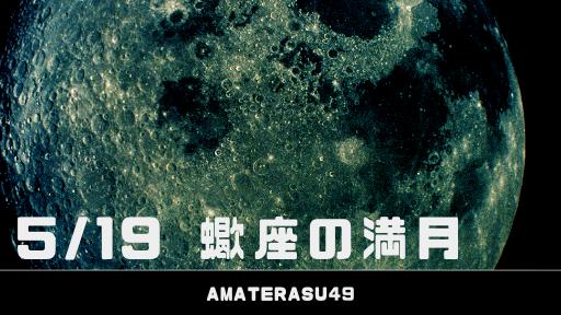 蠍座満月(2019年5月19日)の過ごし方と手放し&改善ワークの紹介