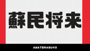 蘇民将来とは?祇園祭の護符に書かれた言葉の意味や由来について解説