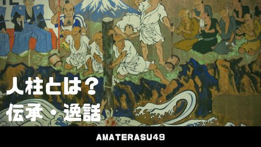 人柱とは?その意味と実在した伝承を解説。松江城にも関係する人柱伝説についても紹介