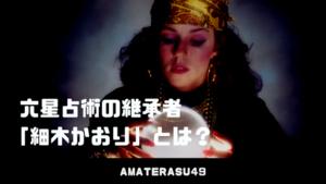 「細木かおり」とはどんな人?六星占術の考案者、細木数子の娘について解説