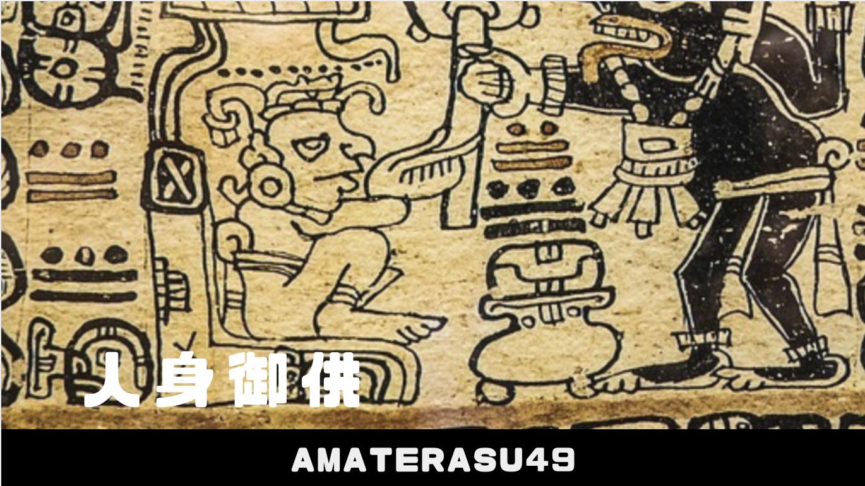 人身御供とは?その意味と日本での龍神伝承・海外での人身御供についても考察
