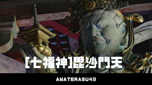 【七福神】毘沙門天とは?そのご利益や真言・毘沙門天を祀る寺院・神社を紹介!