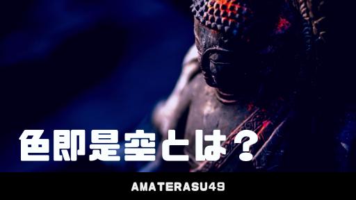 色即是空とは?般若心経に登場する仏教の教えについてわかりやすく解説します