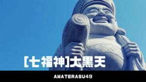 【七福神】大黒様/大黒天とは?財富の神様のご利益や真言・祀る神社を紹介!