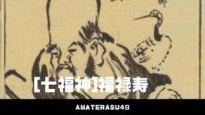 【七福神】福禄寿(ふくろくじゅ)とは?ご利益や真言・祀る神社・寿老人との見分け方も紹介!
