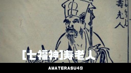 【七福神】寿老人とは?ご利益や真言・祀る寺院・神社を紹介!
