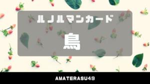 【ルノルマンカード】鳥の意味やキーワード、組み合わせを徹底解説!