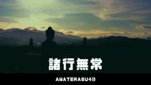 諸行無常とは?仏教の重要な概念についてその意味をわかりやすく解説!