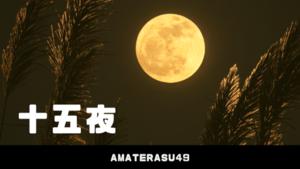 2019年の十五夜の月はいつ?とお月見のやり方/歴史/風習/お供え物について解説
