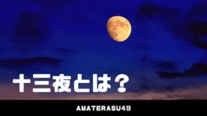 十三夜とは?その意味と読み方/2020年の十三夜の月について