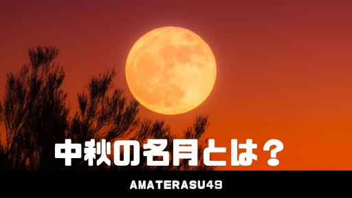 中秋の名月とは?2019年はいつ?その意味・由来や十五夜との関係、食べ物について解説!